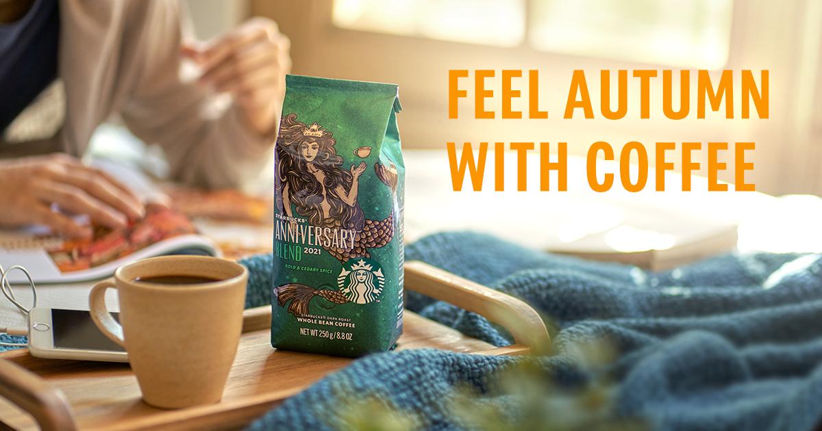 [季節のコーヒー]秋を感じながら、豊かな香りに包まれるわたし時間