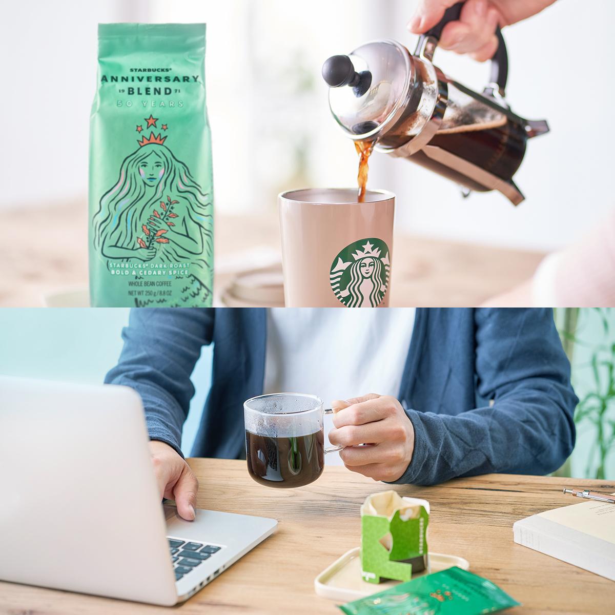 [季節のコーヒー] いろいろなスタイルではじめる、毎日のコーヒータイム。