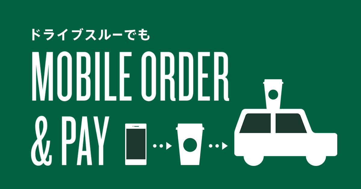 Mobile Order & Pay ドライブスルー|スターバックス コーヒー ジャパン