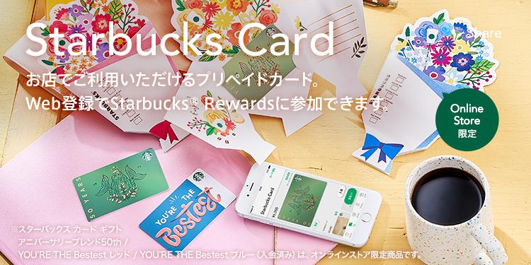 スタバ カード