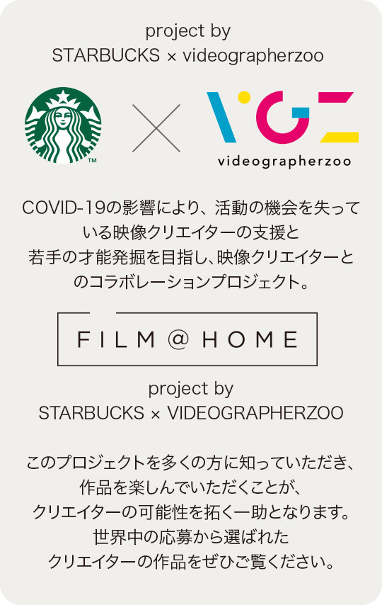 project by STARBUCKS × videographerzoo