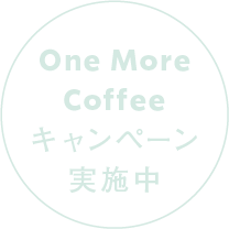 One More Coffeキャンペーン実施中